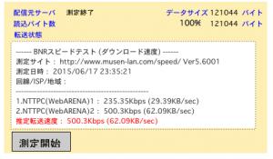 bnr-speedtest-20150617