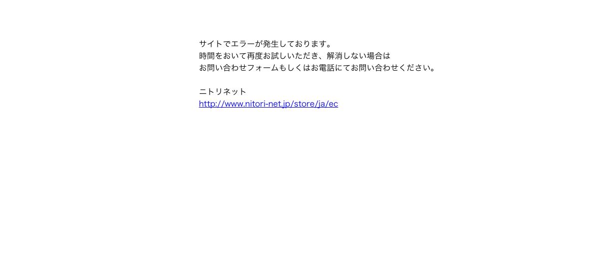 nitori-error