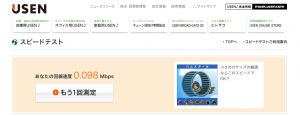 plala-usen-speedtest