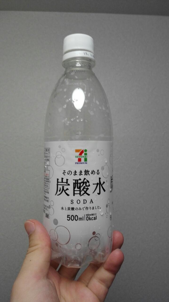 セブンイレブンの炭酸水。炭酸で割って飲むと飲み物はなんでもおいしいんですよね