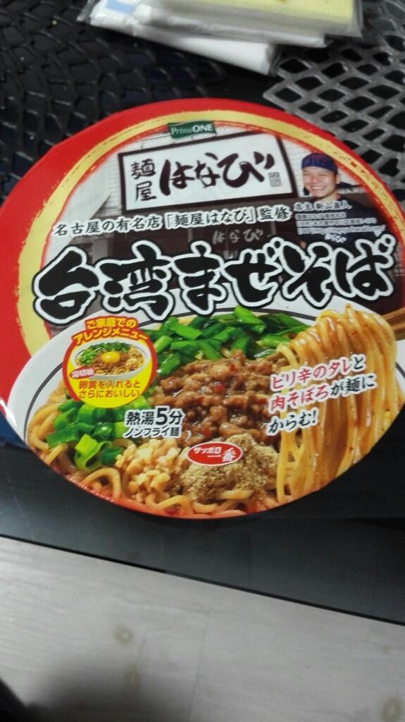 麺屋はなび 台湾まぜそば カップ麺は普通のまぜそばだった