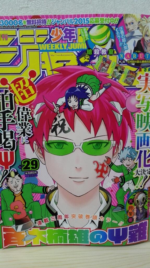 週刊少年ジャンプ 2015年 29号 感想 今週も写ってはいけないモノが?!
