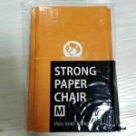持ち運び椅子のペーパーチェアは軽くて薄くて120kgまで耐えるスゴイヤツ