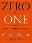 [書評] ゼロ・トゥ・ワン(ZERO to ONE) 君はゼロから何を生み出せるか ピーター・ティール 大学の特別授業を本にした成功者の共通点を探る本