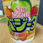カップヌードルベジータは思った以上に野菜たっぷりでスープも優しい味で美味しい 画像レビュー