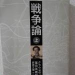 [書評] 戦争論<上> クラウゼヴィッツ 歴史的名著で素晴らしい気付きを沢山得られるが翻訳がゴミ