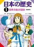 まんが日本の歴史kindle版が166円から!まとめ買いで買ってみた