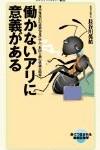 [書評] 働かないアリに意義がある こんなに面白い本を書く学者さんがいるなんて ひさびさの当たり