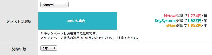star-domain-keiyaku