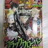 週刊少年ジャンプ 2015年 36号 感想 書評 ブラッククローバー巻頭カラー!NARUTO外伝ブックカバー付いてます