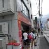蒙古タンメン中本行ってきた!辛くて食べられ・・・る!ウマ辛にハマる!カップ麺でも食べられます