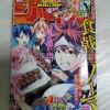 週刊少年ジャンプ 2015年 39号 感想 書評 モンハンクロスが11.28発売!