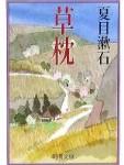 夏目漱石 草枕 主人公が自然&不明すぎて著者自身だと思っていた