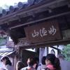 [旅行] 京都嵐山 行ってきた その2 鈴虫寺の鈴虫は本当にスゴイがお地蔵さんの人気はもっとすごい