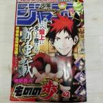 週刊少年ジャンプ 2015年 42号 クロガネ作者の新連載