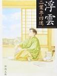 [書評] 浮雲 二葉亭四迷 是非人生に悩んでいる若い方に読んでもらいたい