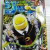週刊少年ジャンプ 2015年47号 ついに京楽が卍解 花天狂骨黒松心中