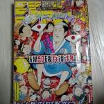 週刊少年ジャンプ 2015年 48号 磯兵衛アニメ化決定