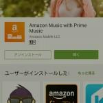 amazon プライムミュージックはめちゃ高音質 今後も期待出来そう
