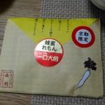 京都漬物  蜂蜜れもん 一口大根は甘くてごはんに合わない