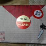 京都 西利 漬物 七味 一口大根