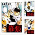 [Kindle] ジャンプ人気漫画「幕張」がなんと1冊9円で全巻販売中!