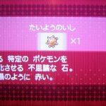 【ポケモンサンムーン】石の入手先 店売り(ほのお、みず、リーフ、かみなり)