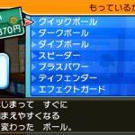 【ポケモンサンムーン】今作は捕獲するのにポケモンを弱らせる必要なし?!