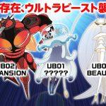 【ポケモンサンムーン】ストーリーで遭遇するウルトラビーストは倒しても大丈夫?