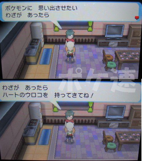 【ポケモンサンムーン】ハートのウロコの入手方法   ゼロ ...
