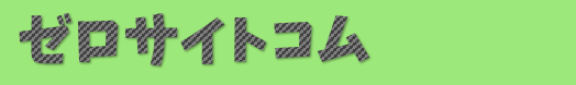 ゼロサイトコム