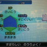 【ポケモンサンムーン】能力値の計算方法