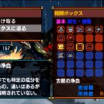 【MHXX】古龍の浄濃血の入手方法