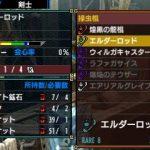 【MHXX】G級ですぐに作れるおすすめ武器