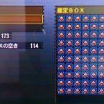 【MHXX】ボックスの最大拡張条件