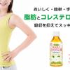 伊藤園カテキンジャスミン茶の口コミ良い悪いを比較してみた結果