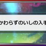【ポケモン剣盾】かわらずのいしはどこにある?